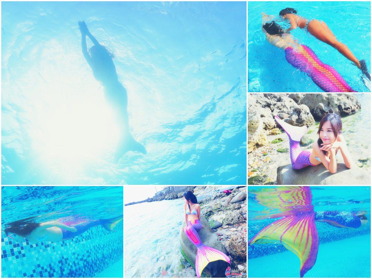 [墾丁]墾丁美人魚學校 | GirlDive-超時尚運動! 化身美人魚悠游海洋 漂亮美人魚寫真 墾丁潛水推薦