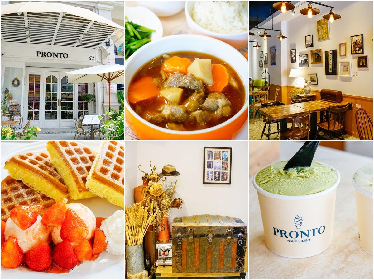 [高雄]PRONTO老歐洲咖啡館-不出國也能置身歐洲古董咖啡館! 享簡餐品午茶吃冰淇淋鬆餅 高雄咖啡館推薦