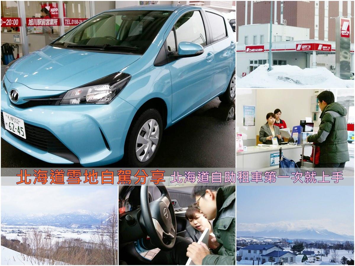 [北海道自助]北海道雪地自駕分享x北海道租車NIPPON RENT-A-CAR 北海道租車推薦