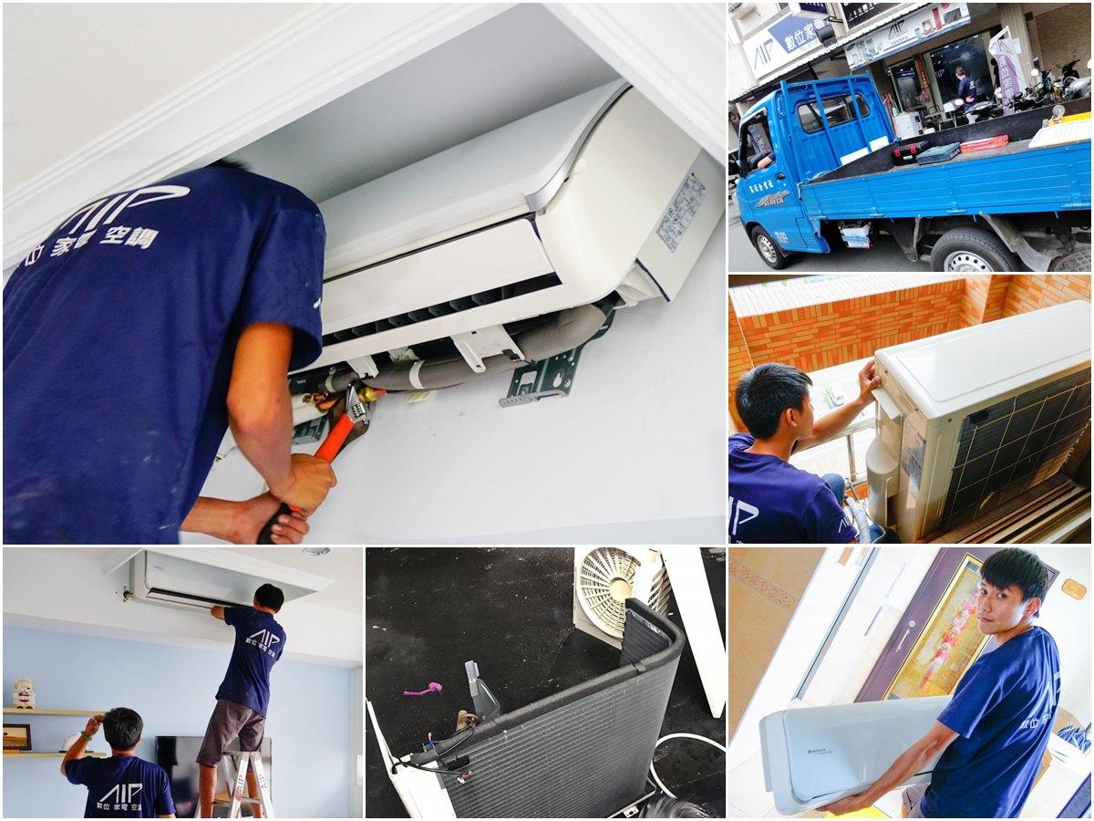 [高雄]AIP數位.家電.空調-優質冷氣保養服務! 冷氣保養1500元超優惠 高雄冷氣清洗保養推薦