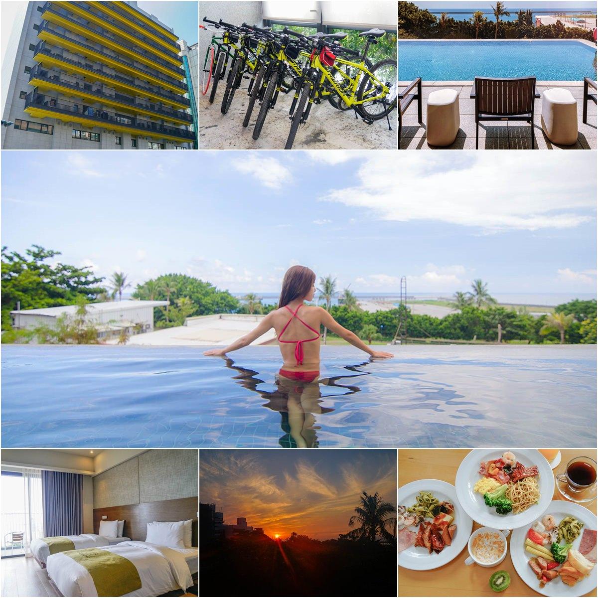 [花蓮住宿推薦]璽賓行旅 Kadda hotel-花蓮唯一無邊際泳池x單車飯店推薦