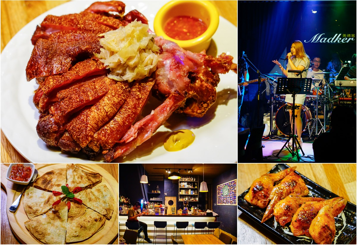 [高雄駐唱餐廳]美德客音樂餐酒館-高水準live band駐唱x低調美味德國豬腳