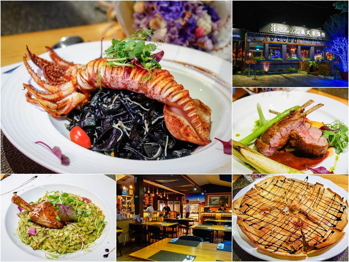 [高鐵左營美食]菲RaRa義式餐酒館-浪漫約會義式餐廳~難忘的唇齒留香墨魚麵!