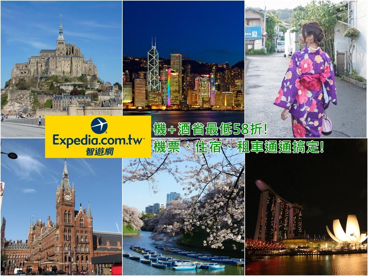[旅遊]Expedia智遊網-國外旅遊超簡單!機+酒省最低58折!機票、住宿、租車通通搞定!