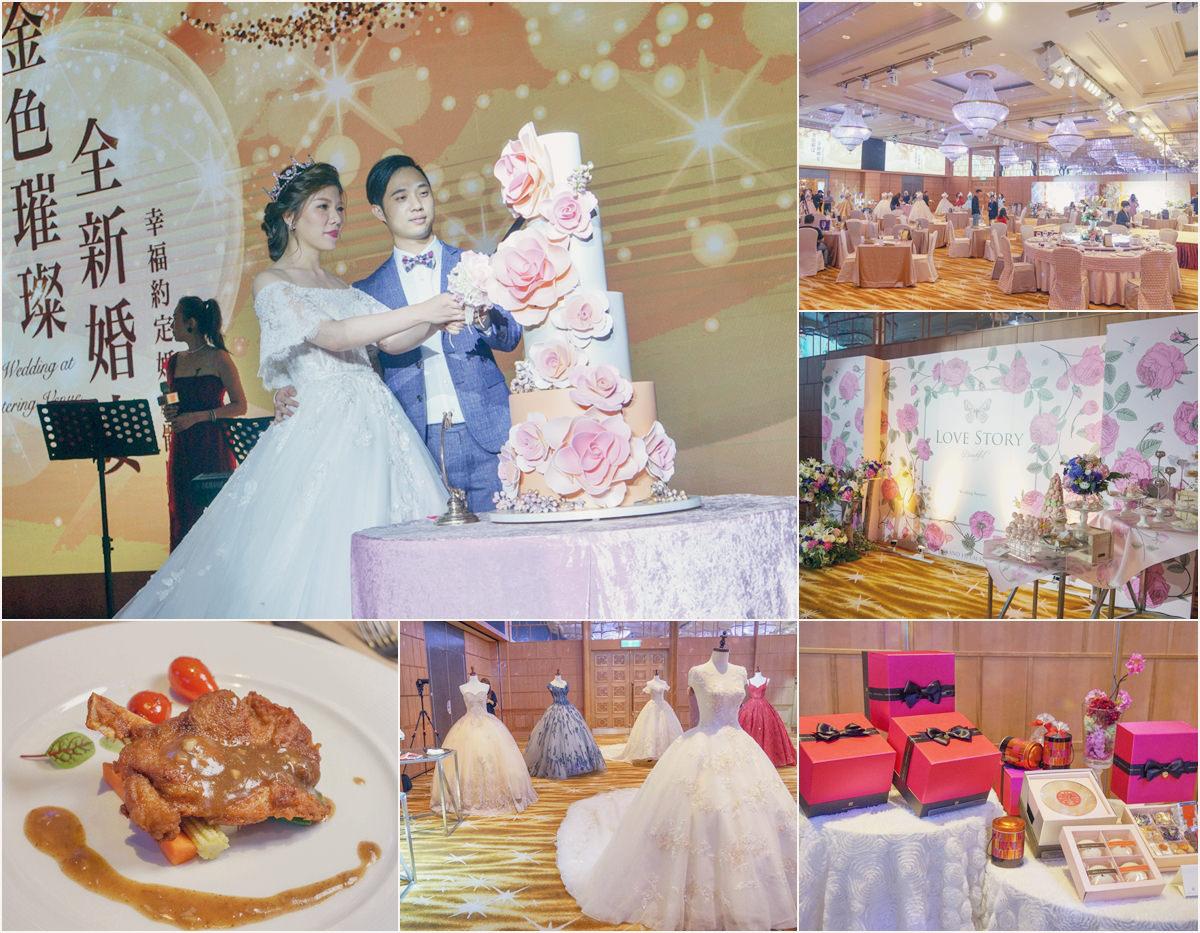 [高雄]漢來大飯店-金色璀璨婚禮體驗日!華麗場地設備更升級