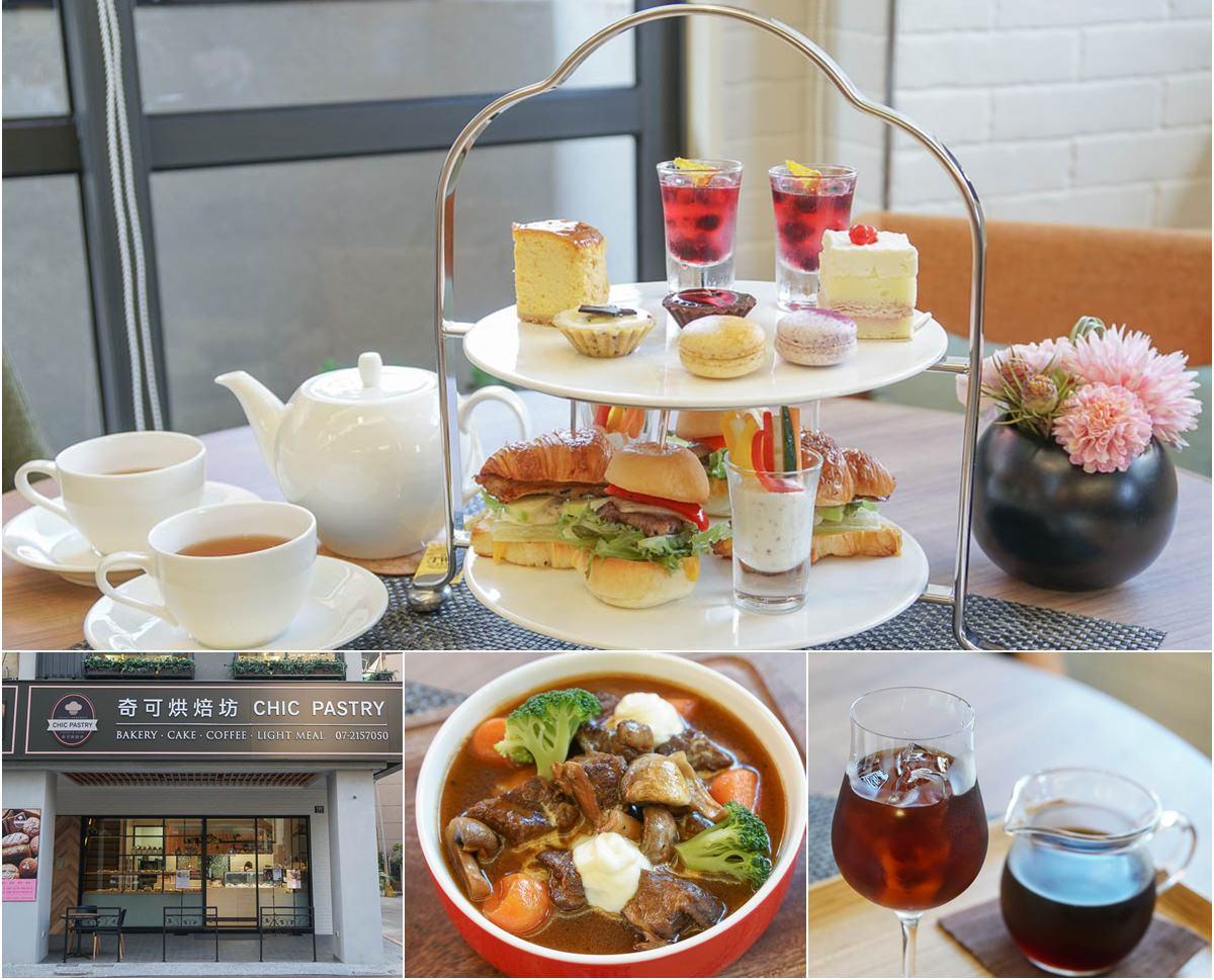 [高雄下午茶推薦]奇可烘焙坊-銷魂紅酒燉牛肉x夢幻雙人下午茶~約會必訪!