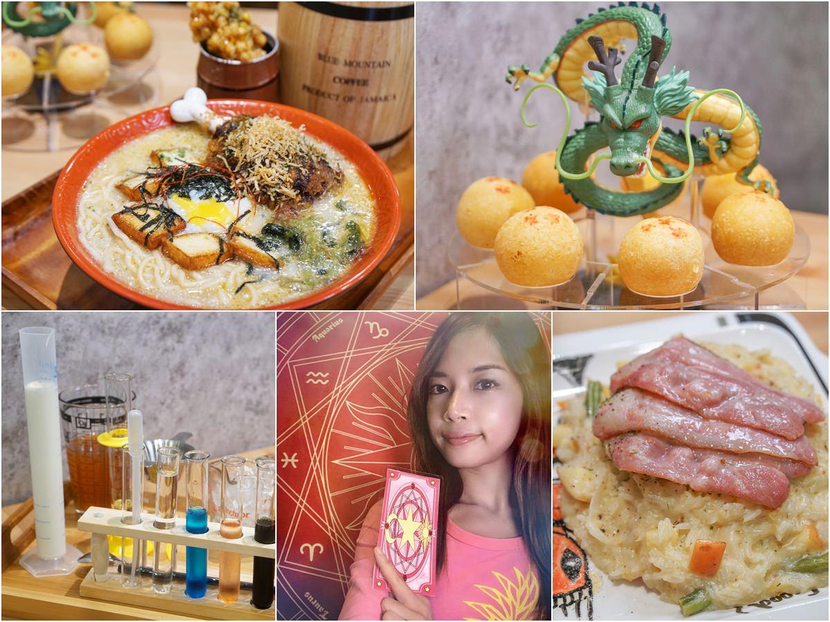 [高雄]攝飲主題餐廳-超巨大魯夫肉拉麵x繽紛口味炸七龍珠!超好拍動漫主題