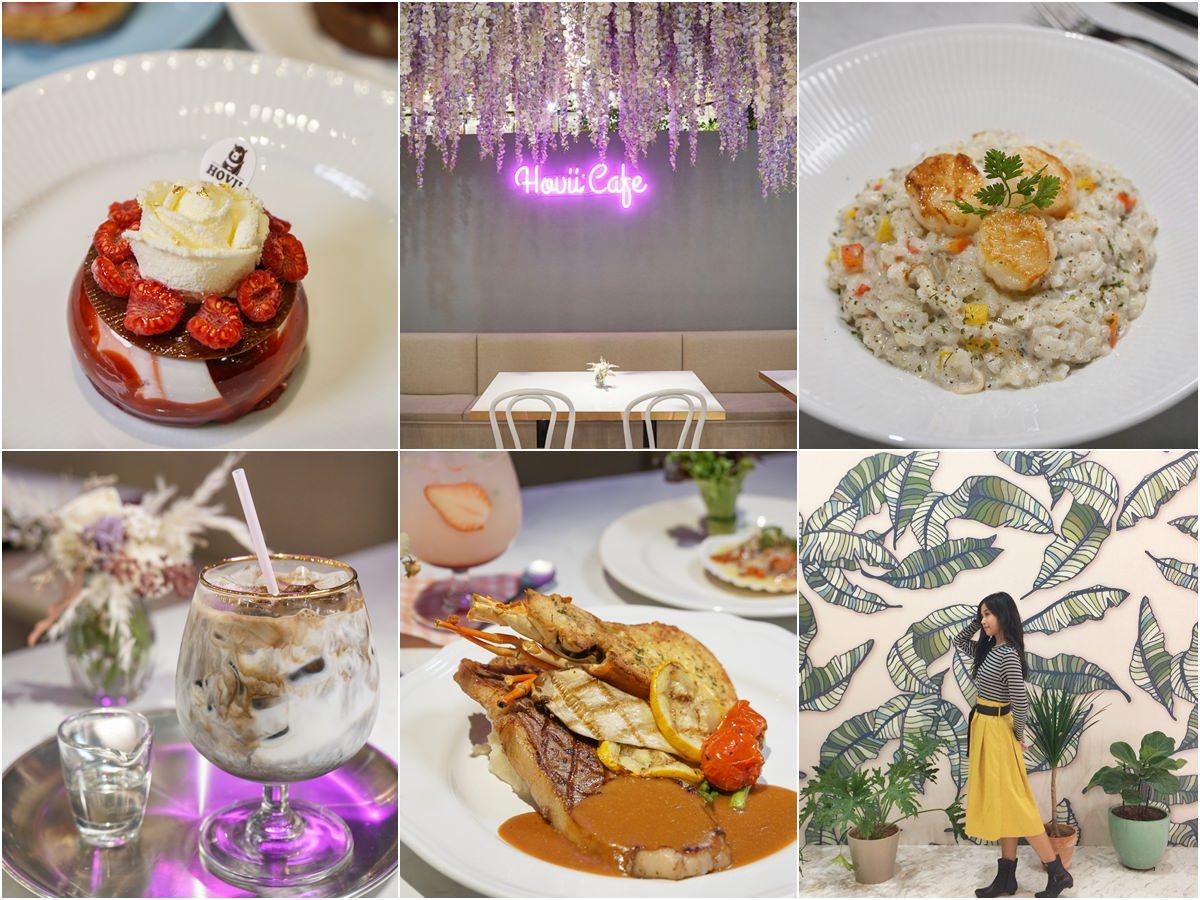 [高雄]Hovii Cafe-IG網美最愛!好美好吃又好拍的浪漫質感約會餐廳
