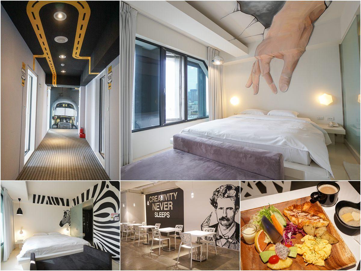 [高雄住宿推薦]艾卡設計旅店-兼具創意與幽默設計旅店!近捷運中央公園站