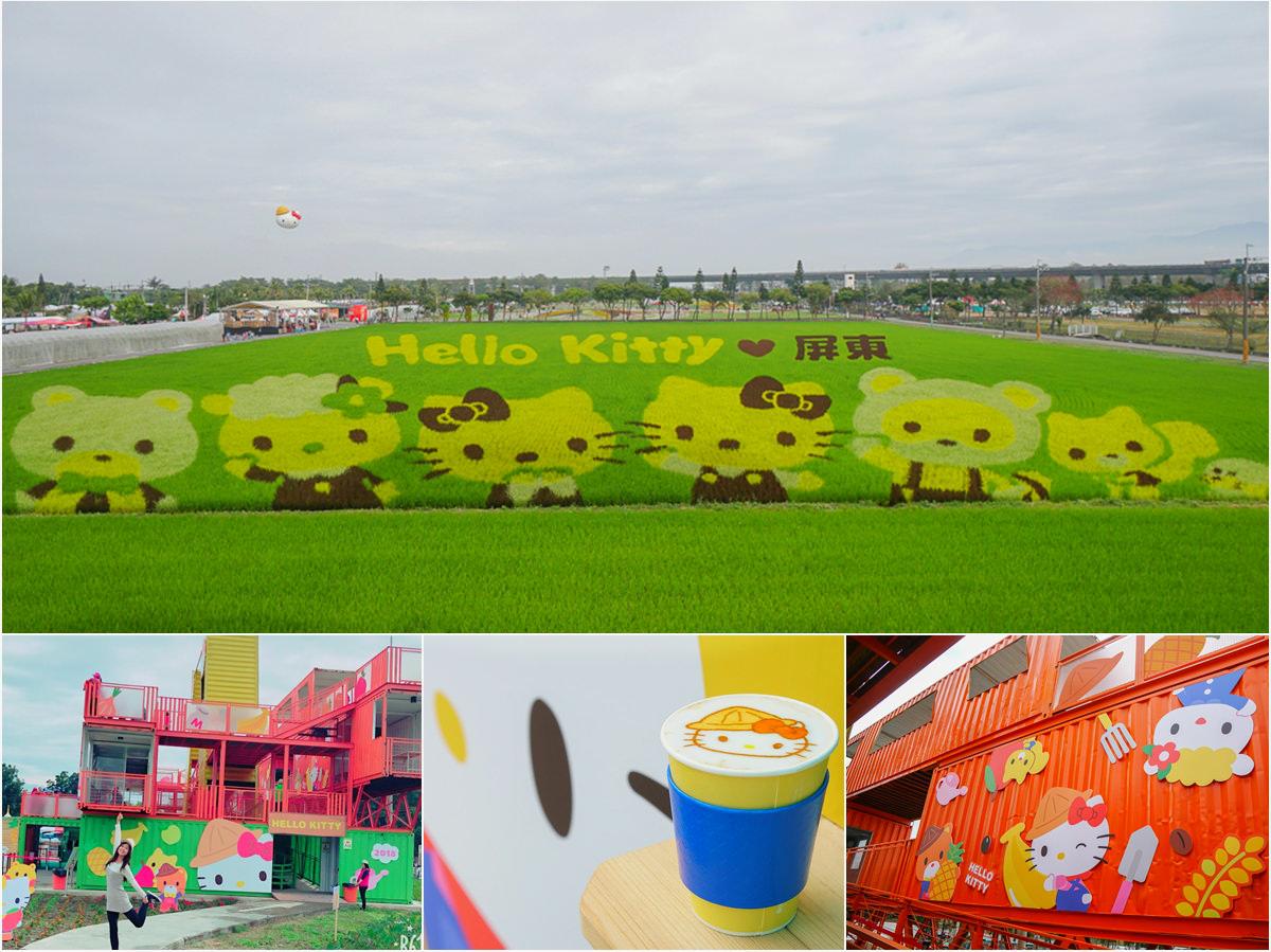 [屏東景點]2018屏東熱帶農業博覽會-超夯IG打卡!來找萌萌噠Hello Kitty熱鬧一下