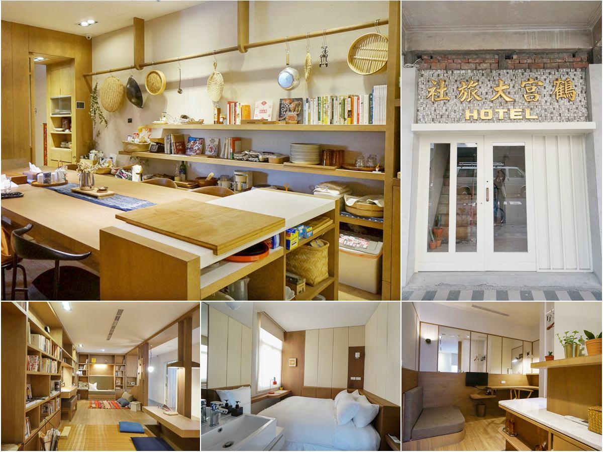 [高雄美麗島住宿推薦]鶴宮寓ho̍k house-保留歲月痕跡旅店的優雅和風民宿!