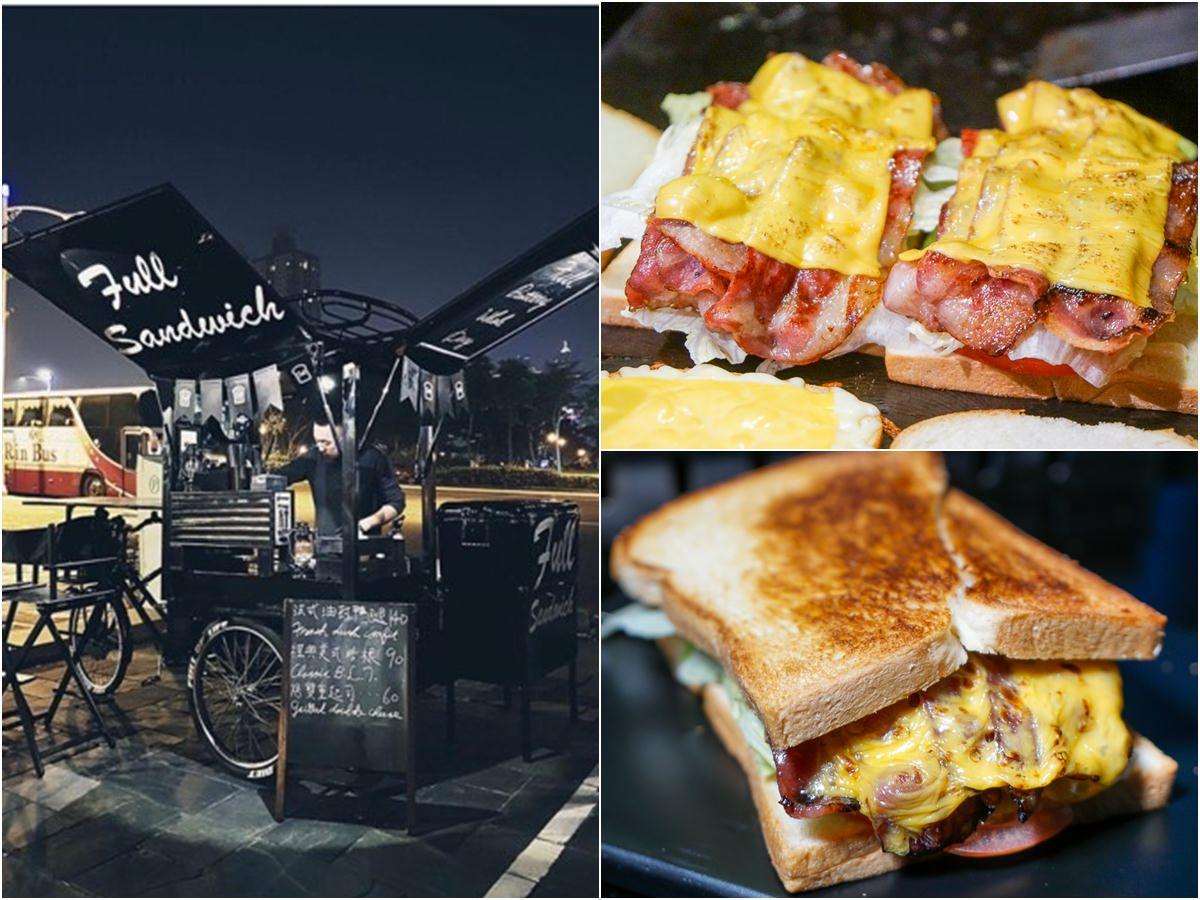 [高雄]Full Sandwich-銅板價大份量!超銷魂熱煎培根三明治!高雄趴趴走的神秘餐車