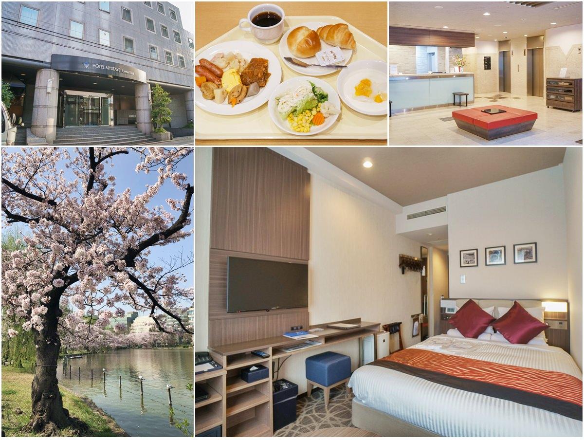 [東京住宿推薦]HOTEL MYSTAYS上野東酒店-步行10分到上野公園!上野超熱門平價旅店