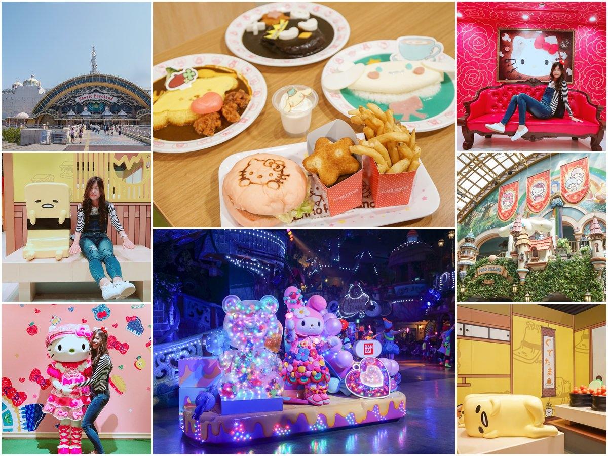 [東京自助]三麗鷗彩虹樂園-好玩好萌又好拍!Hello Kitty迷東京必去夢幻樂園