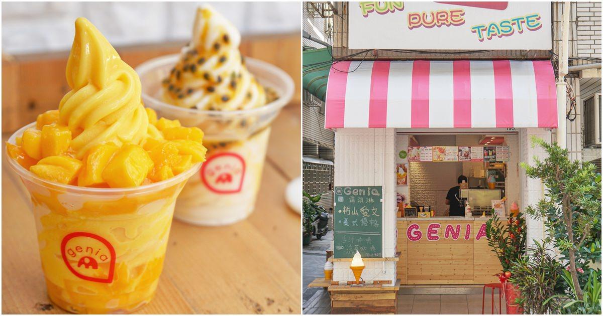 [高雄鹽埕區美食]Genia創意美式霜淇淋-夏季必吃銷魂芒果聖代~天然冰品沒負擔