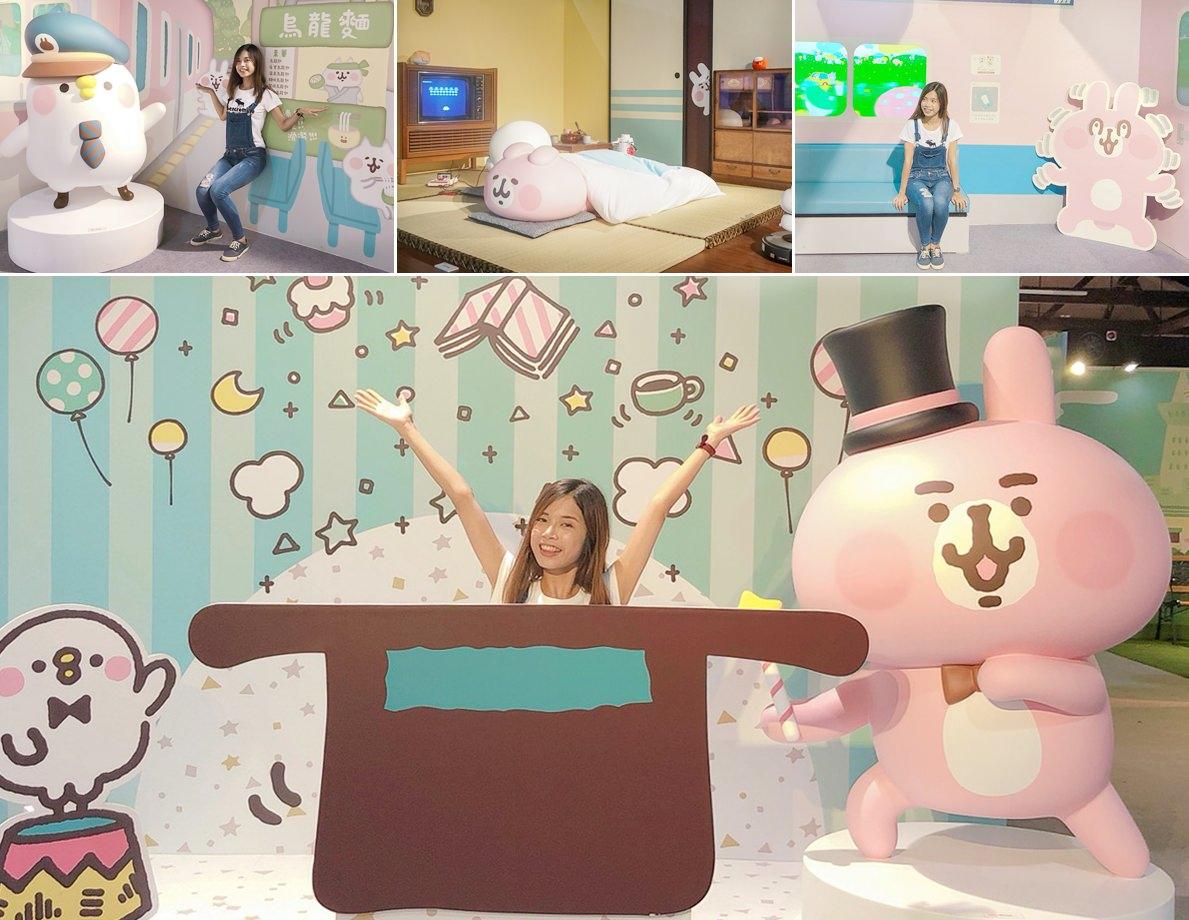 [高雄展覽]少女粉色系~超萌卡娜赫拉KANAHEI的愜意小鎮特展~就在高雄駁二!