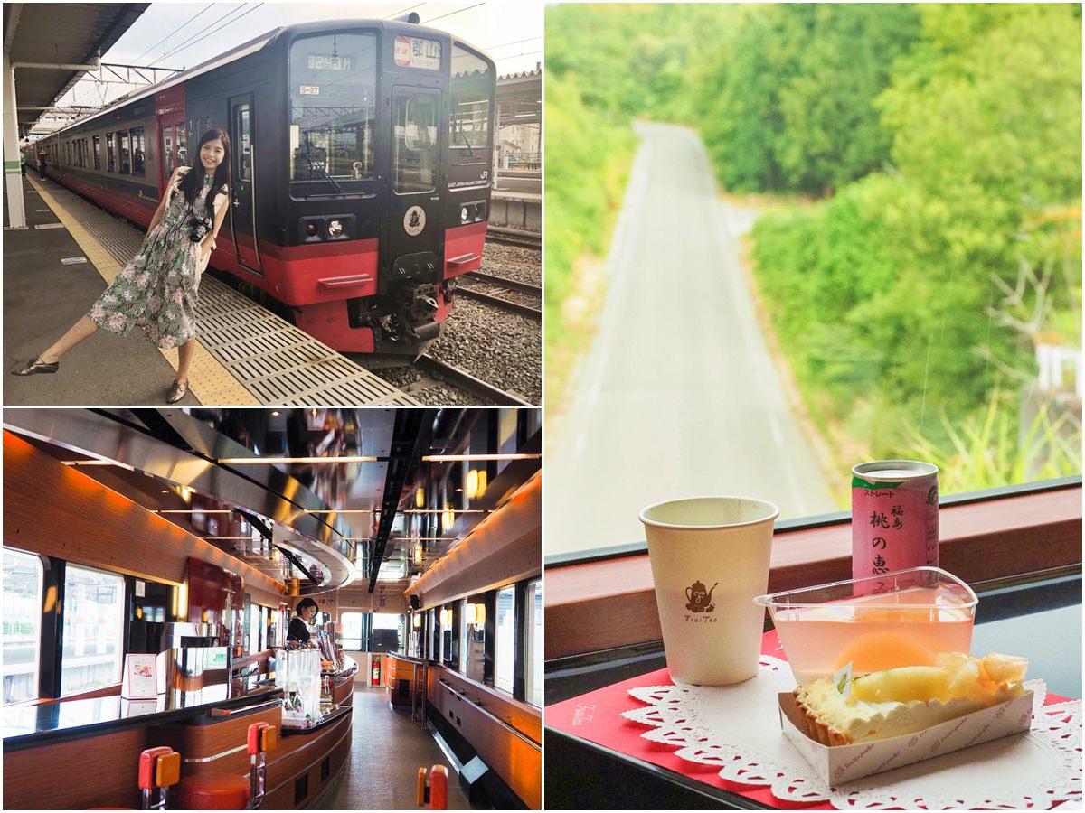 [福島旅遊推薦]FruiTea福島號-奔馳的咖啡廳~福島期間限定甜點愉快列車