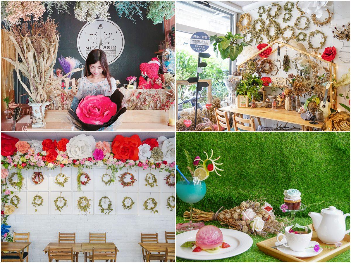 [高雄]蔝蓨花苑Miss U Flower Tea House-許你一個極致花花世界~網美必來高雄IG打卡美食