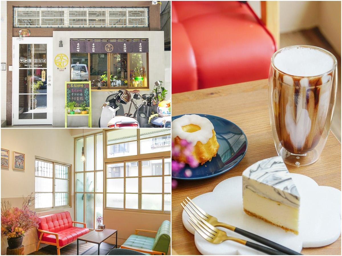 [高雄下午茶推薦]京和咖啡-巷弄飄香和風咖啡店x萌萌柯基店狗不定時出沒