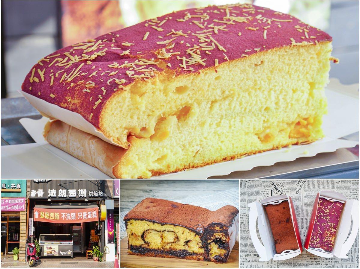 [高雄古早味蛋糕]法朗西斯烘培坊-超美紫薯地瓜古早味蛋糕~創意口味真材實料