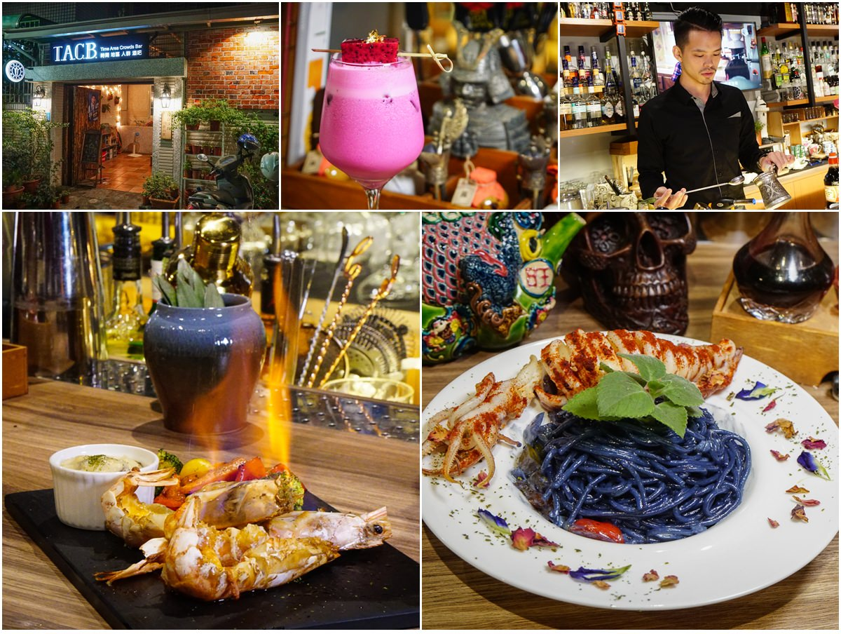 [高雄新崛江美食]TACB人文餐酒-隱藏巷弄~創意美食,微醺配調酒師的故事