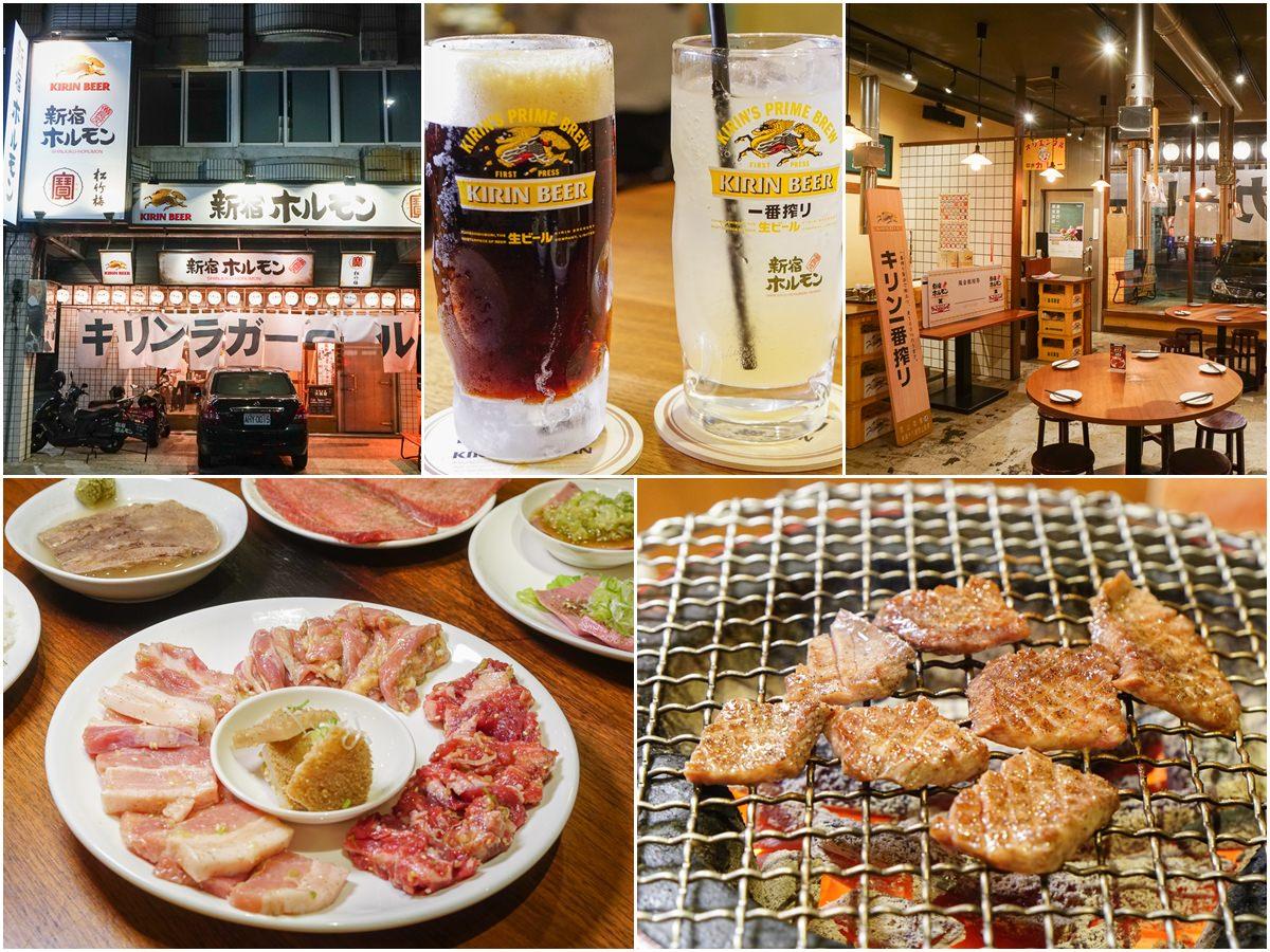 [高雄]新宿ホルモン台灣-老饕極推!超美味日式內臟燒肉專賣~海外第一間分店