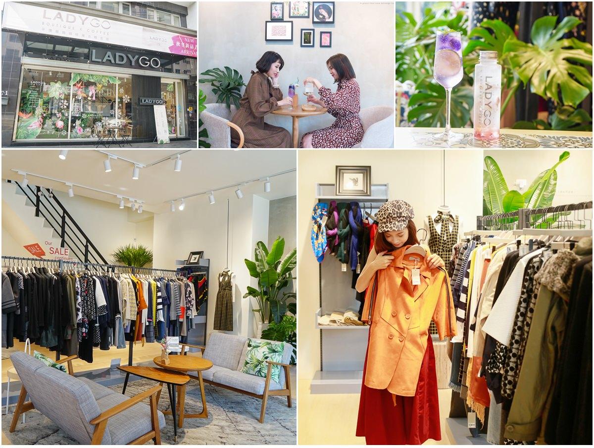 [高雄咖啡店推薦]LADYGO BoutiquexCoffee-質感平價服飾咖啡店~買衣服喝咖啡!