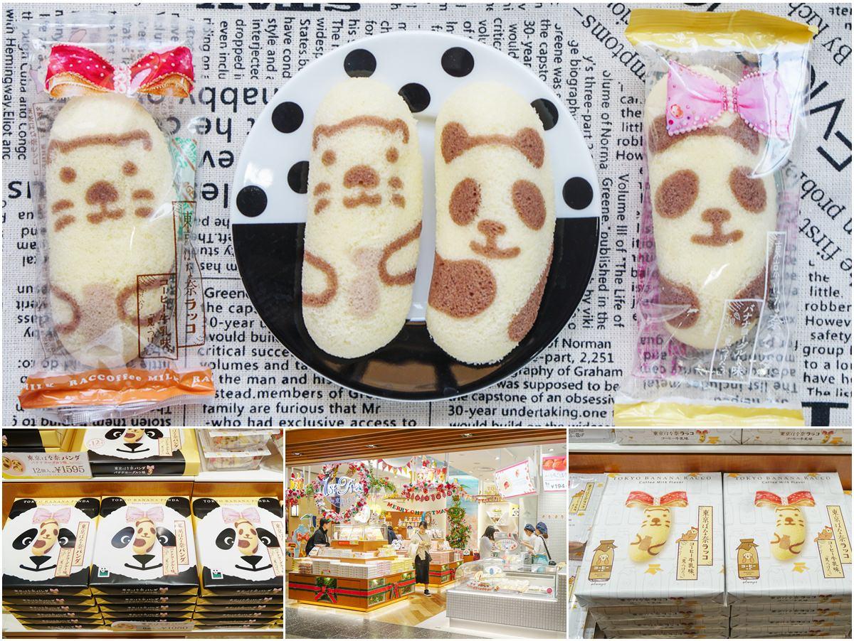 [東京伴手禮]東京香蕉-捨不得吃的超萌熊貓版與海獺版(限定販售店鋪一覽)