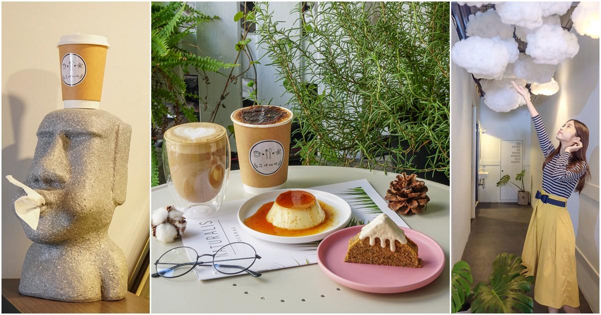 [高雄]花呷咖啡-巷弄隱藏網美咖啡店!富士山造型磅蛋糕x雲朵造景