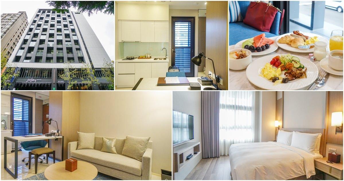 [台北住宿推薦]Jolley Hotel 晴美公寓酒店-走路3分到捷運!台北市區歐美系質感大空間公寓旅店