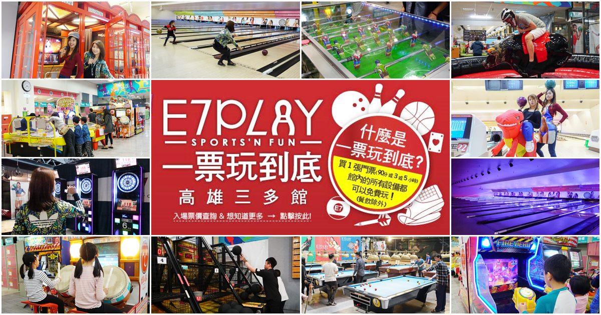 [高雄]E7Play三多館-超嗨一票玩到底~保齡球、籃球機、K歌機、飛鏢、電玩設施玩到不想走