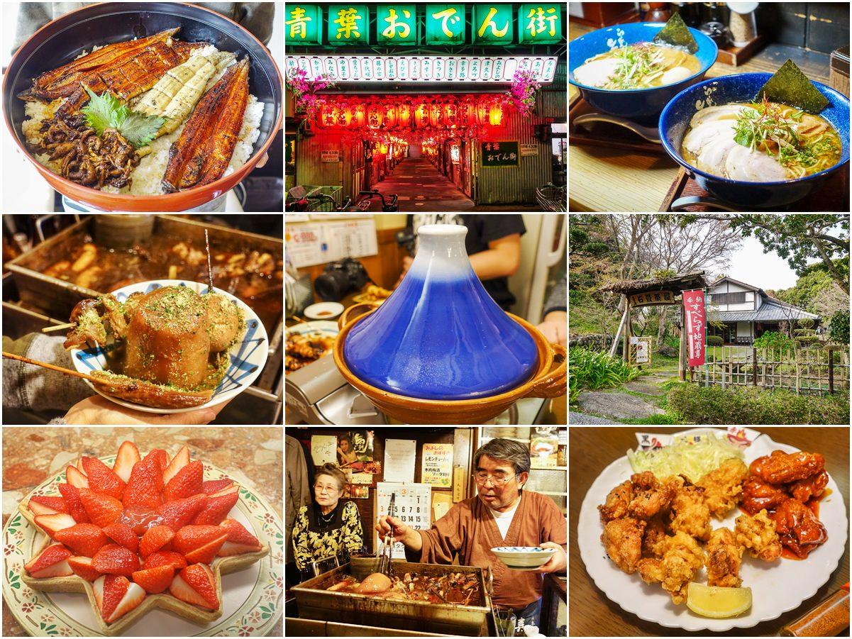 [靜岡旅遊]在地人推薦必吃靜岡美食-青葉關東煮街、矢吹拉麵、富士山鍋、Fait Bon 水果塔、鰻魚飯