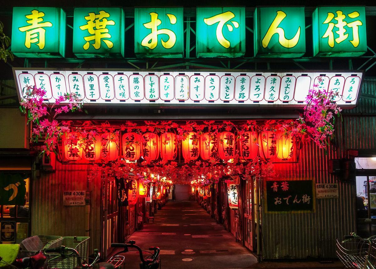 [靜岡旅遊]靜岡市區青葉おでん街-昭和氣氛滿點黑輪街!必吃靜岡車站美食
