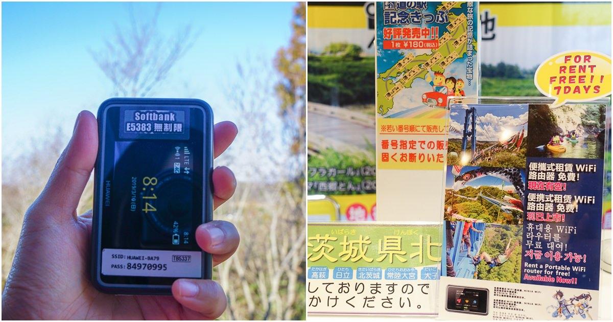[茨城行程推薦]茨城不限流量免費Wifi租借7天~茨城常陸太田觀光案內所辦就對啦!