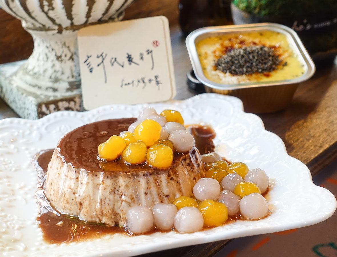 [高雄下午茶]許氏良行 feat. 烤不累-銅板價美味手工布蕾~高醫隱藏版下午茶店