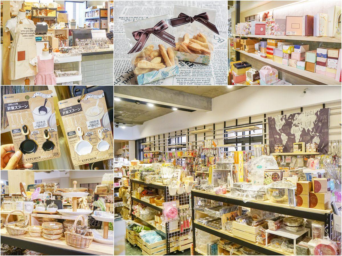 [高雄]烘焙樂工坊(高雄店)-超好逛日韓風烘焙食材百貨~繽紛包裝材料、各式烘焙器材、日式生活雜貨通通有