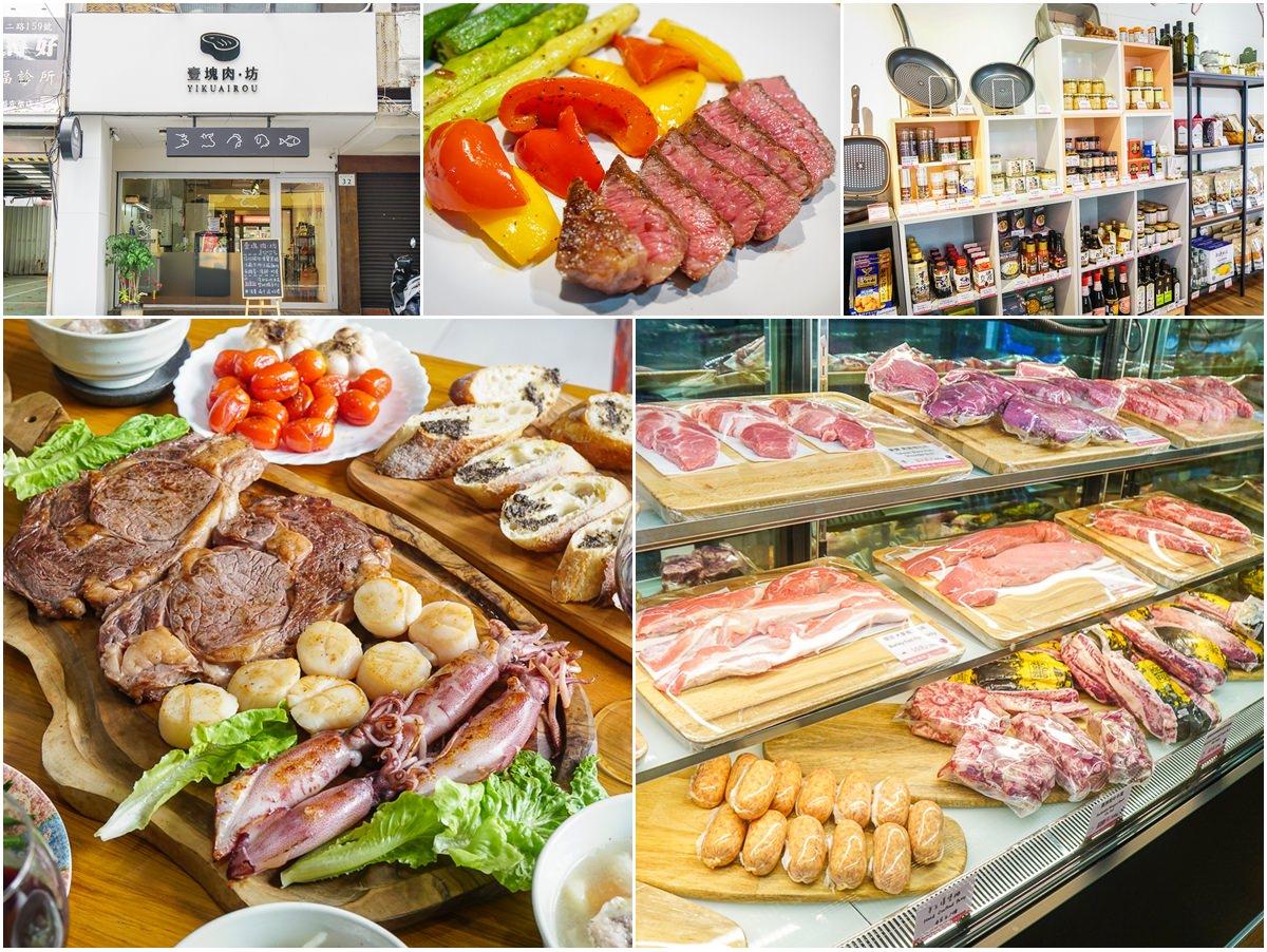 [高雄]壹塊肉坊-一吃難忘冷藏肉專賣~美國牛、台灣東寶豬、海鮮好食材應有盡有