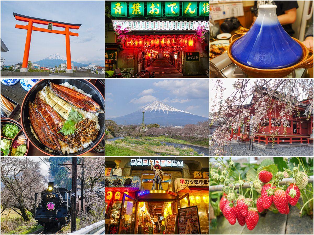 [靜岡旅遊]金龍旅遊大人の靜岡五天四夜行程:富士山秘境深度探險~行程自由美食吃不完