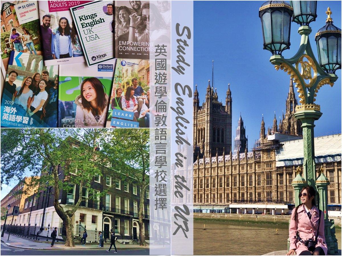 [英國遊學]倫敦語言學校選擇:BSC London/ Kings Education/ EC London/ St Giles、費用估算、遊學準備心得