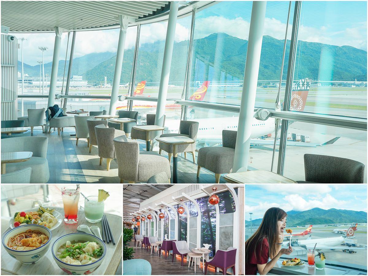 香港航空貴賓室 Club Autus 遨堂-觀景最美香港機場貴賓室~限量雞蛋仔和蛋塔還有酒類喝到飽