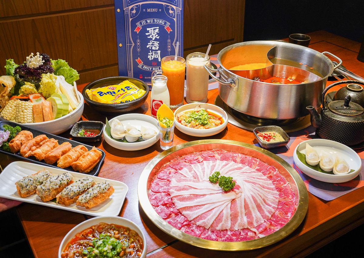 [高雄新崛江美食]聚梧桐麻辣鍋-可以喝的麻辣鍋!三格鍋三種湯頭一次滿足~爽吃大肉盤