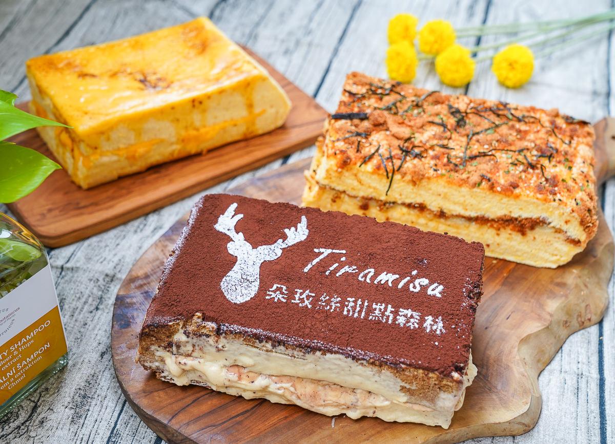 [高雄]朵玫絲甜點森林-每週只賣2天~限定隱藏版爆漿「拔絲提拉米蘇」古早味蛋糕
