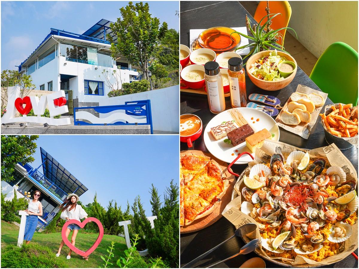 [高雄景觀餐廳]沃野山丘-霸氣澎湃海鮮燉飯x藍白小屋浪漫地中海渡假感