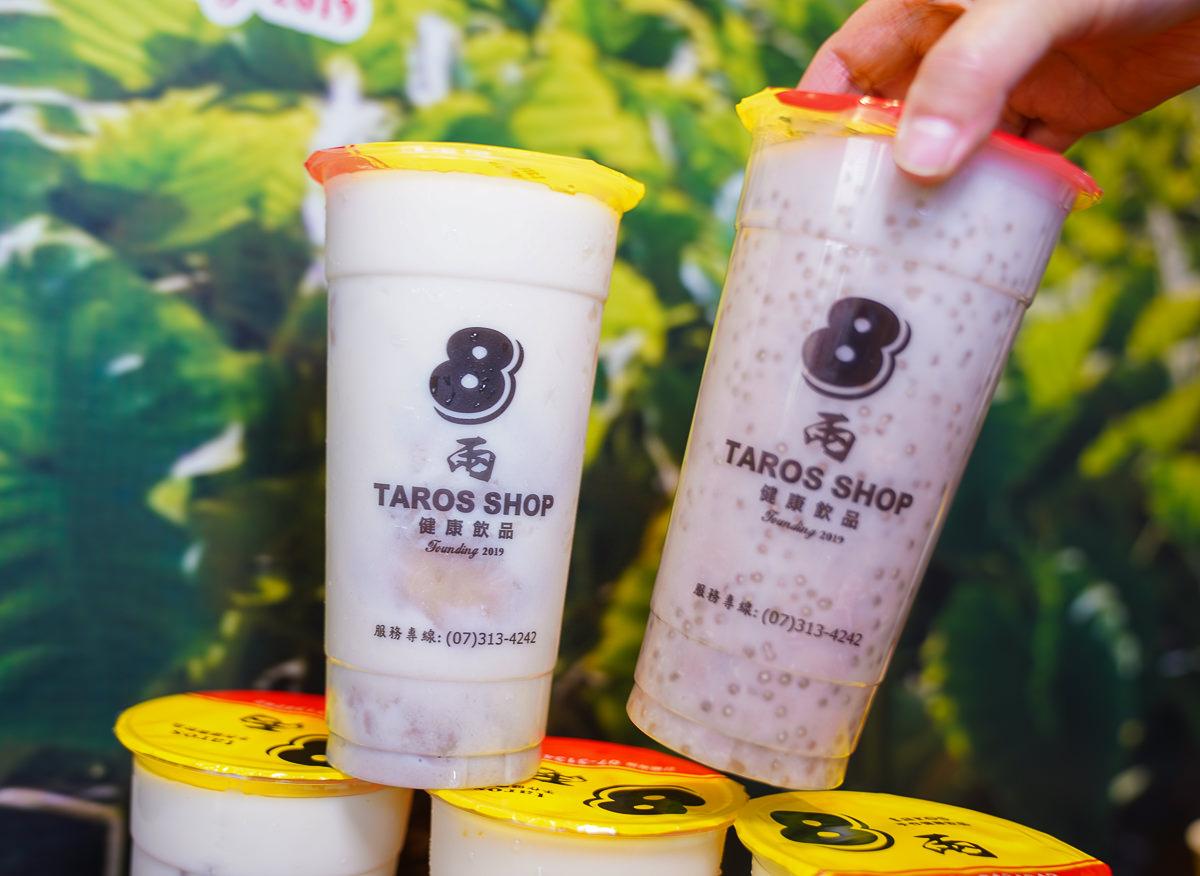 [高雄三民區美食]八兩健康飲品-芋頭控必喝!料滿出來的芋頭鮮奶x芋頭西米露