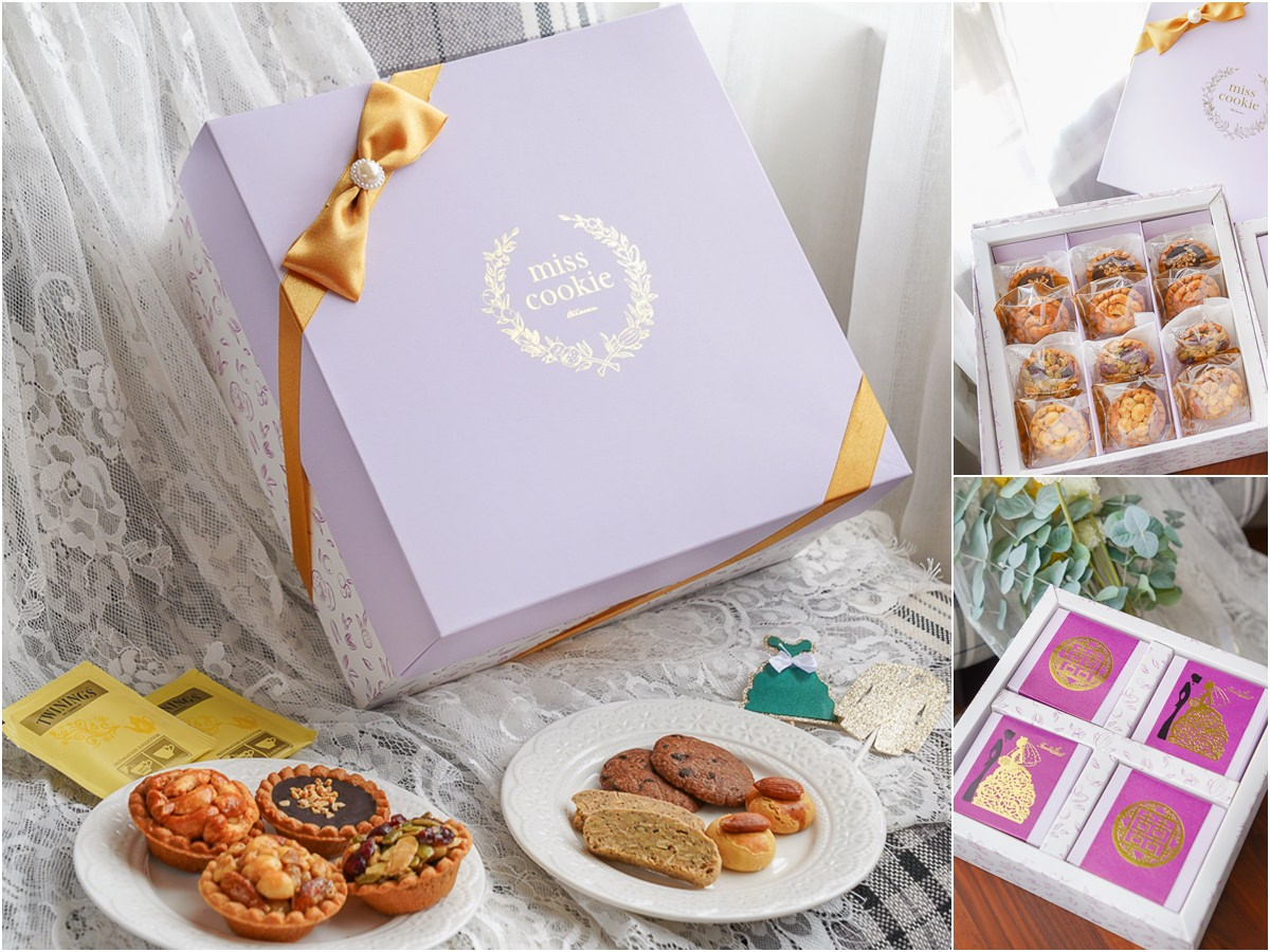 [高雄喜餅推薦]米思酷奇手工烘焙-超質感雙層手工喜餅禮盒!豆塔、餅乾、英國茶一次滿足