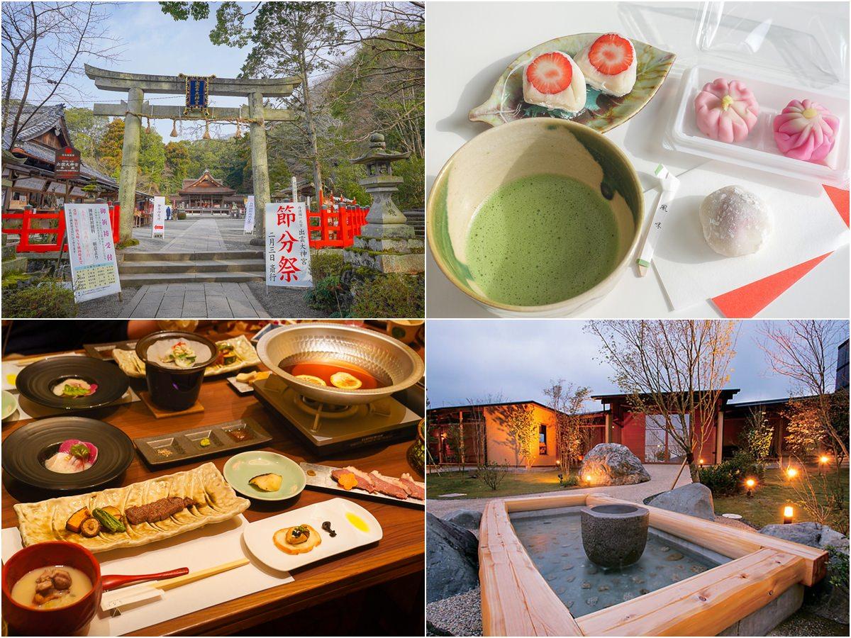[京都近郊]京都龜岡景點愜意半日遊-出雲大神宮、丹波紅豆手做和菓子、京都藍染手作、湯之花溫泉