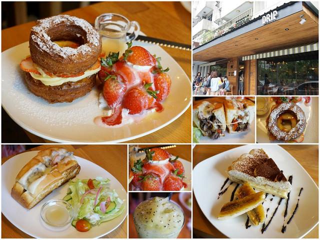 [台北松山]來自紐約的火紅卡滋甜甜圈-DRIP Cafe好滴咖啡