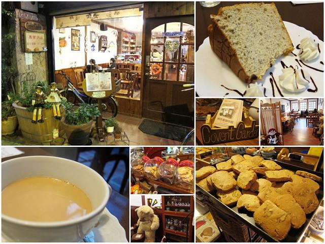 [台北中山]喝英國茶不用出國-柯芬園咖啡館