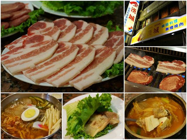 [高雄]美味老牌韓式烤肉-金漢城韓式料理無煙燒肉