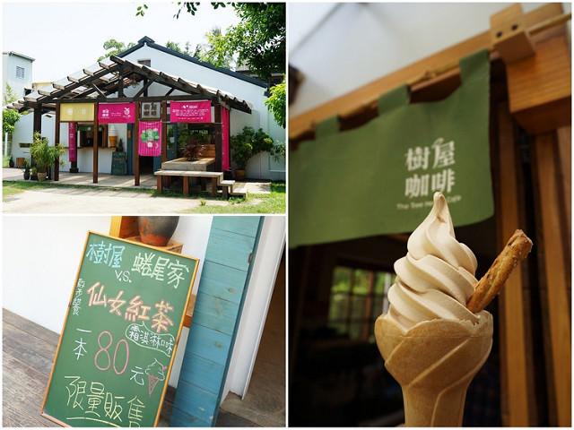 [台南]不用排隊的紅牌霜淇淋-樹屋咖啡X蜷尾家